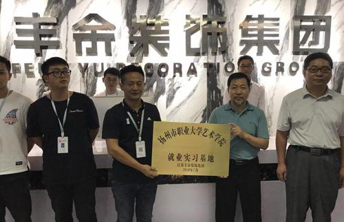 扬州丰余装饰院就业实习基地授牌仪式